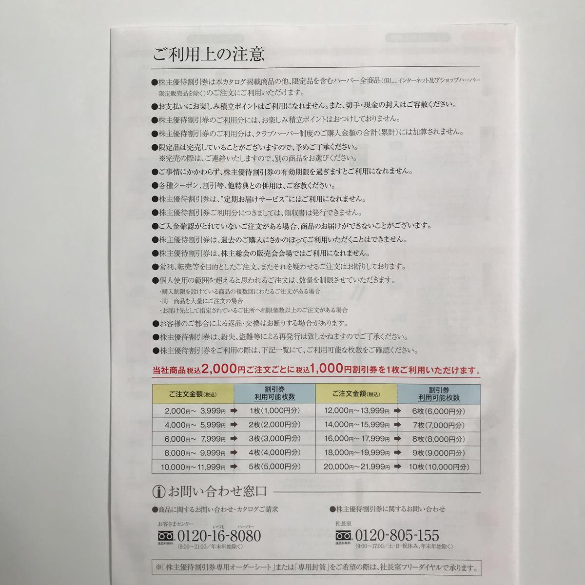 ハーバー 株主優待 割引券_画像3