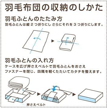 ブラウン アストロ 羽毛布団 収納袋 シングル用 ブラウン 不織布 活性炭消臭 コンパクト 617-45_画像8