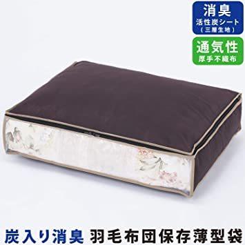 ブラウン アストロ 羽毛布団 収納袋 シングル用 ブラウン 不織布 活性炭消臭 コンパクト 617-45_画像2