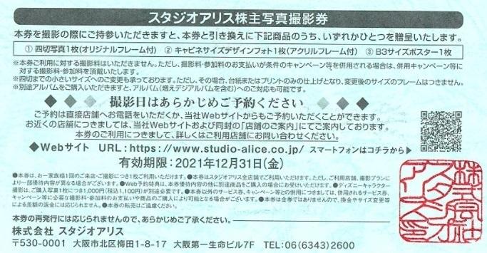 ★送料無料★スタジオアリス 株主写真撮影券(優待券)1枚 在庫あり _画像2