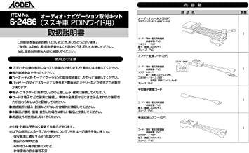 デッキサイズ200mm用/ハーネス/アンテナ変換/車速 エーモン AODEA(オーディア)オーディオ・ナビゲーション取付キット _画像3