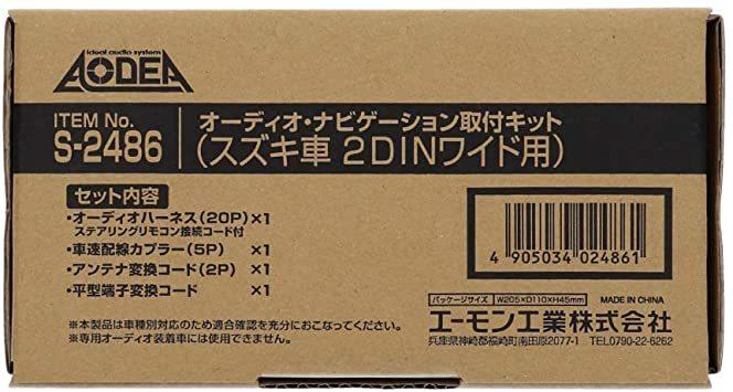デッキサイズ200mm用/ハーネス/アンテナ変換/車速 エーモン AODEA(オーディア)オーディオ・ナビゲーション取付キット _画像2