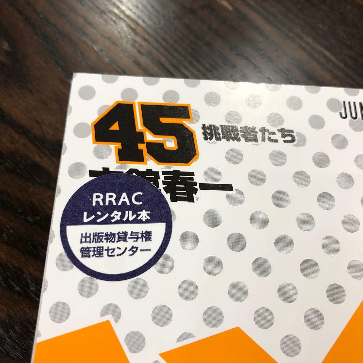 ハイキュー45 初版 レンタル落ち