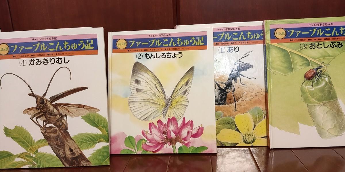 えほん版 ファーブルこんちゅう記  12巻セット
