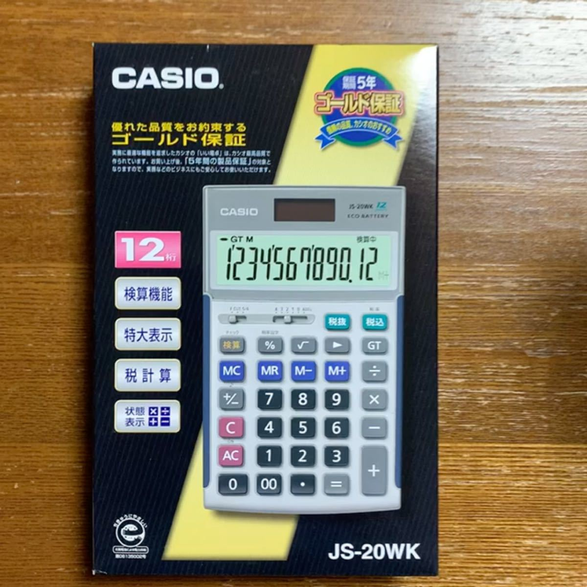 ☆最終お値下げ☆『新品・未使用』CASIO 関数電卓