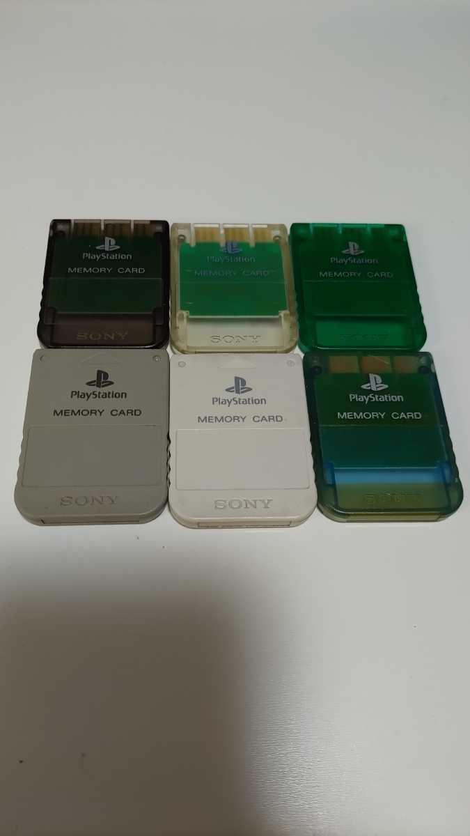 メモリーカード プレイステーション SONY 純正品 PS1 プレステ1 6枚 動作確認済み