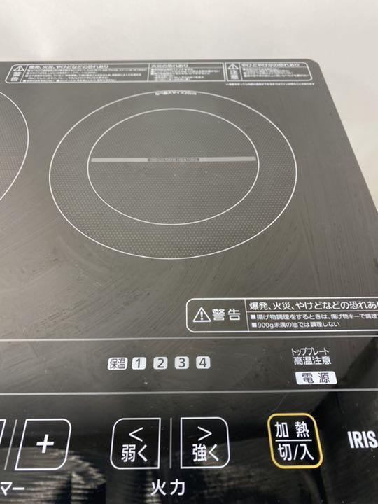 アイリスオーヤマ 2口 IHクッキングヒーター IHK-W2-B