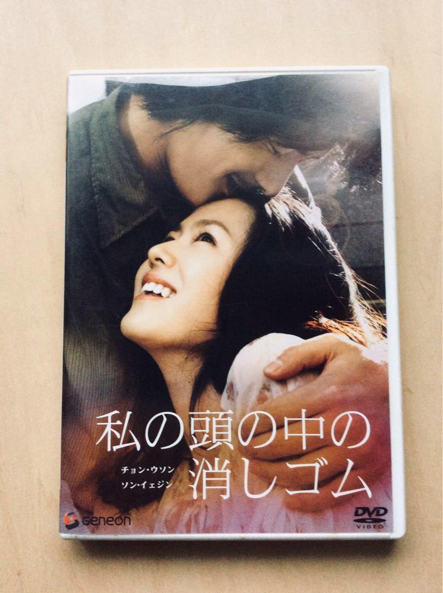 韓流ドラマ・映画 「私の頭の中の消しゴム」 ソン・イェジン、チョン・ウソン