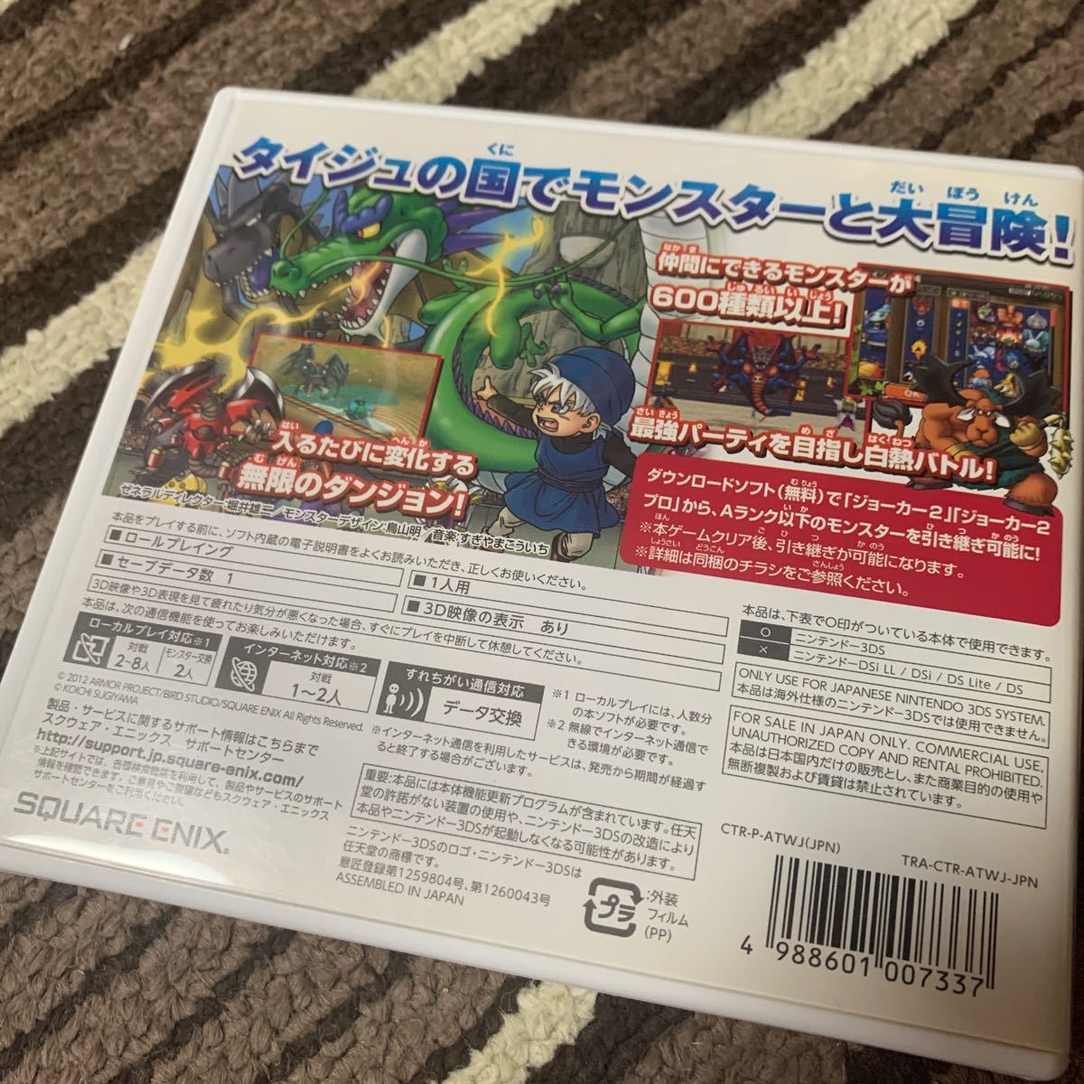 ドラゴンクエストモンスターズテリーのワンダーランド3D ニンテンドー3DS 3DS ドラクエ ドラゴンクエストモンスターズ