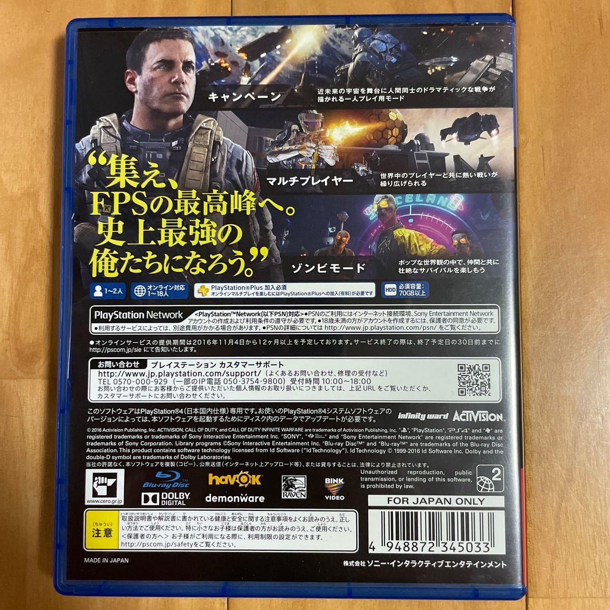 PS4 コールオブデューティインフィニット・ウォーフェア