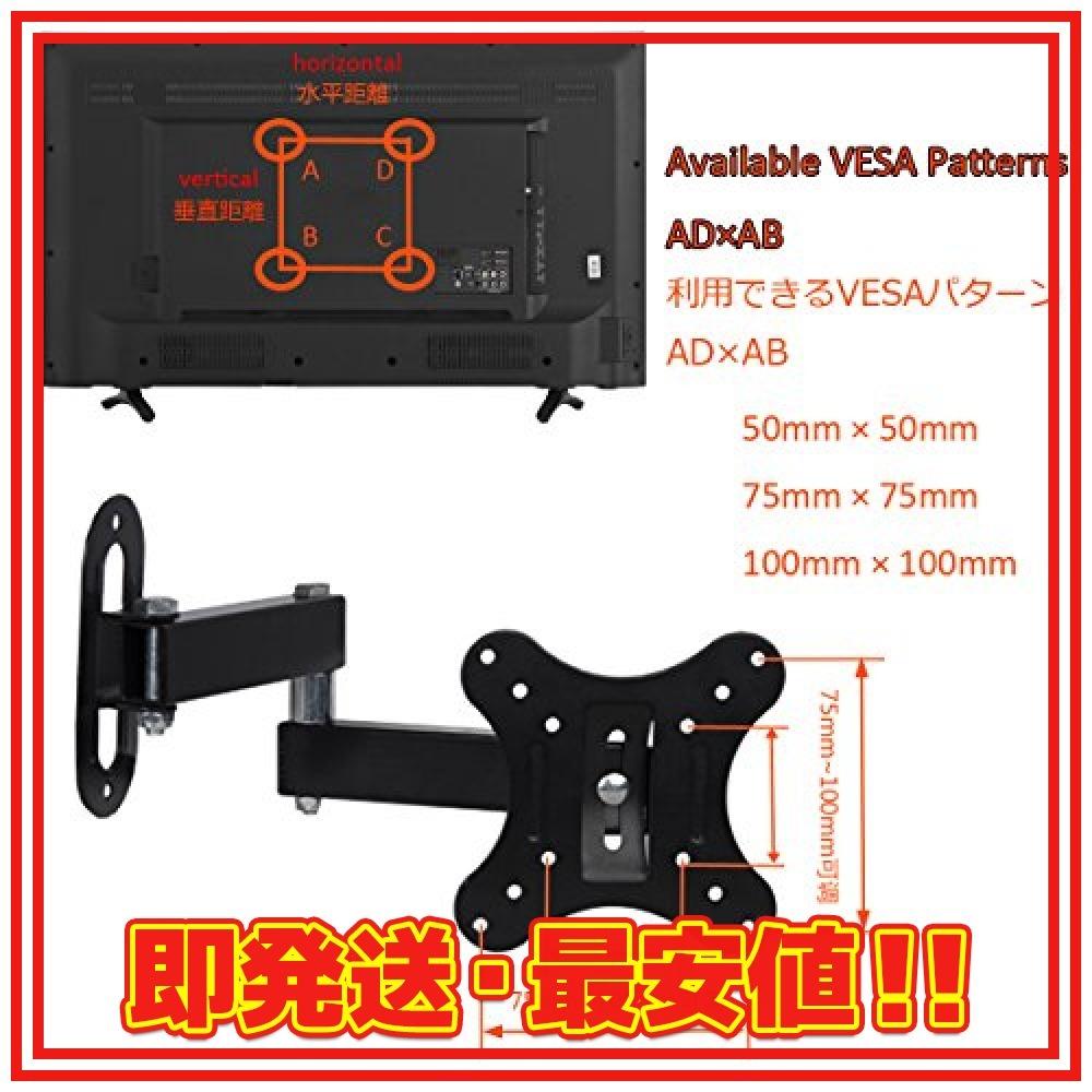JXMTSPW モニター テレビ壁掛け金具 14-27インチ 液晶モニター対応 回転式左右移動式 上下角度調節 前後伸縮 最大V_画像3