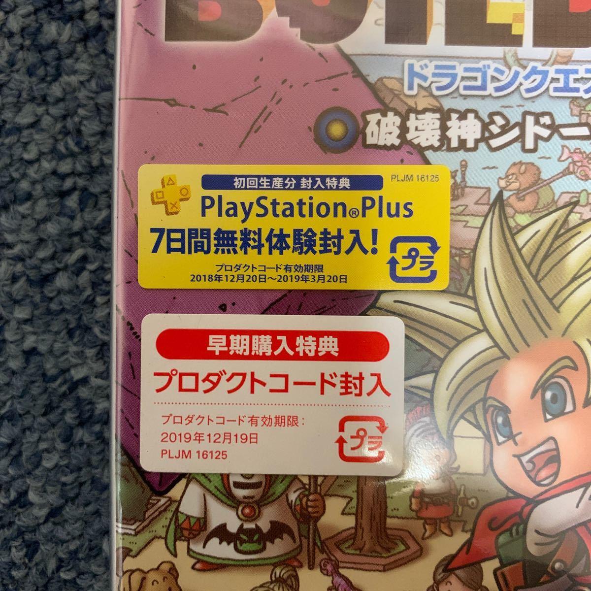 【PS4】 ドラゴンクエストビルダーズ2 破壊神シドーとからっぽの島