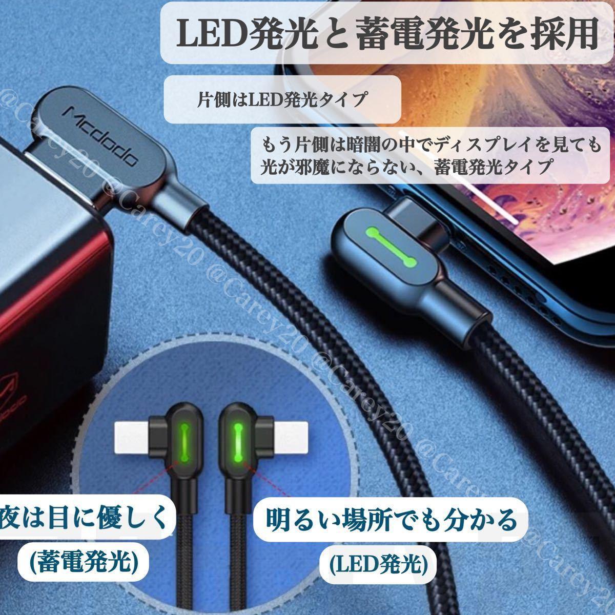【L字型 3m】mcdodo社製 充電 ケーブル ライトニングケーブル iPhone急速充電 USB ケーブル データ転送 充電器