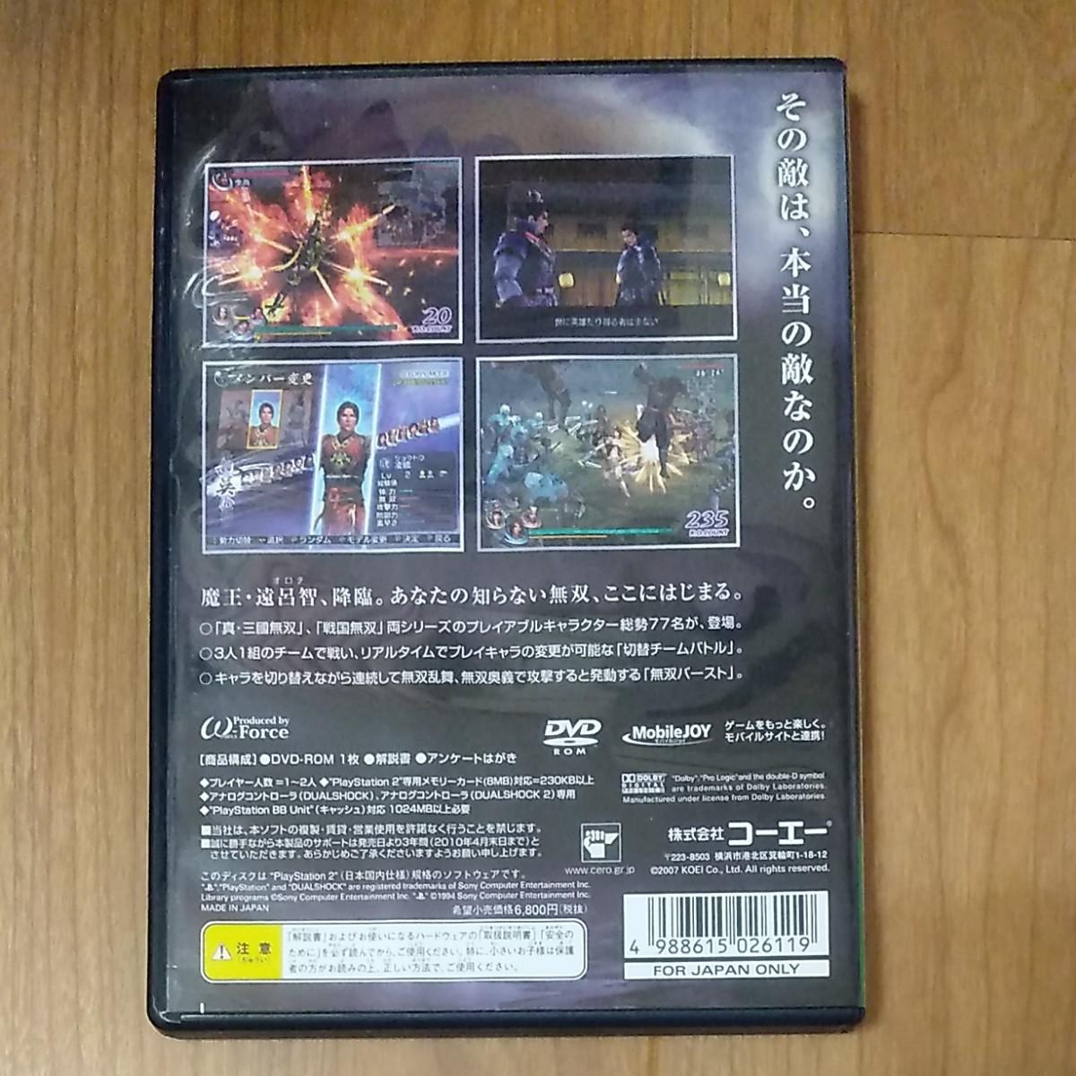 PS2ソフト 無双OROCHI
