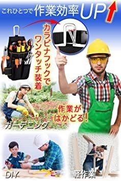 □セール□ブラック [VOW&ZON] 工具入れ 腰袋 工具袋 小物入れ 作業袋 ウエストバッグ カラビナフック ベルト付 多機能_画像2