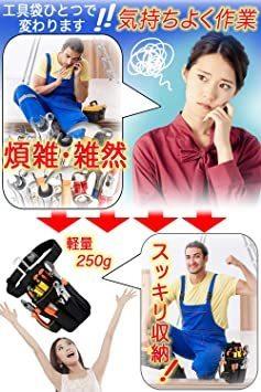 □セール□ブラック [VOW&ZON] 工具入れ 腰袋 工具袋 小物入れ 作業袋 ウエストバッグ カラビナフック ベルト付 多機能_画像4