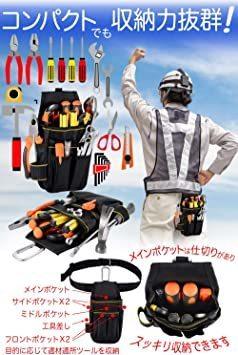 □セール□ブラック [VOW&ZON] 工具入れ 腰袋 工具袋 小物入れ 作業袋 ウエストバッグ カラビナフック ベルト付 多機能_画像3