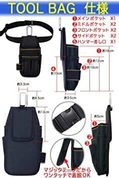 □セール□ブラック [VOW&ZON] 工具入れ 腰袋 工具袋 小物入れ 作業袋 ウエストバッグ カラビナフック ベルト付 多機能_画像6