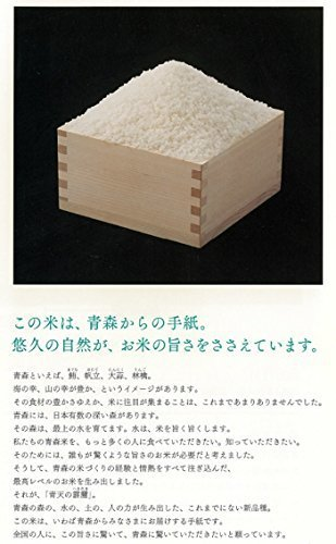 □セール□2kg 【精米】青森県産 白米 青天の霹靂 2kg 平成30年産_画像2
