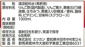 □セール□1000ml ミツカン ビネグイットまろやかりんご酢ドリンク(6倍濃縮タイプ) 1000ml ×2本_画像2