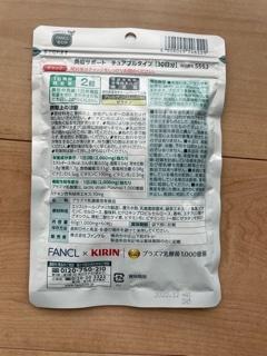 ファンケル 免疫サポート チュアブル タブレット 1日2粒 30日分 レモンヨーグルト風味 FANCL プラズマ乳酸菌 新品 未使用 未開封_画像2