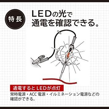お買い得限定品+検電テスター エーモン 接続コネクター 10セット(20個入) (2825) & 検電テスター(LED光_画像7