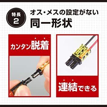 お買い得限定品+検電テスター エーモン 接続コネクター 10セット(20個入) (2825) & 検電テスター(LED光_画像4