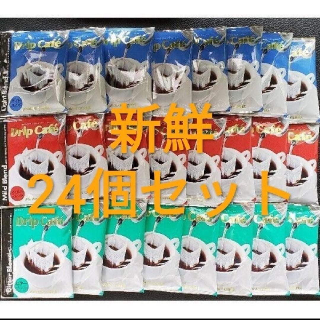 澤井珈琲 ドリップコーヒー24個セット
