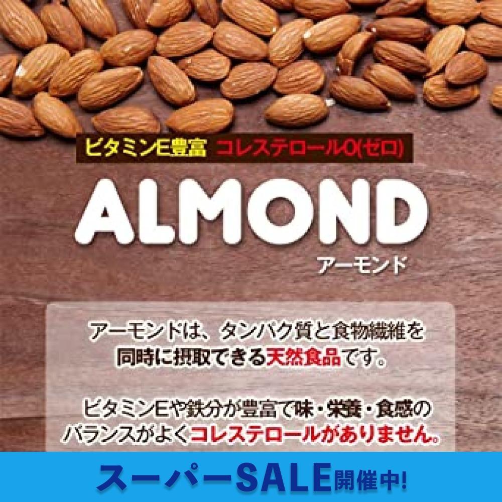 アーモンド 素焼き 1kg ExtraNo.1等級 今年度産 新物入荷 アメリカ産 無塩 無添加_画像4