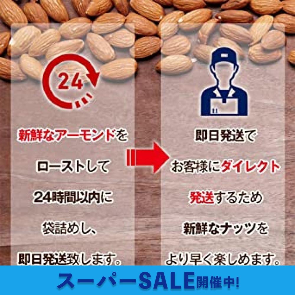 アーモンド 素焼き 1kg ExtraNo.1等級 今年度産 新物入荷 アメリカ産 無塩 無添加_画像3