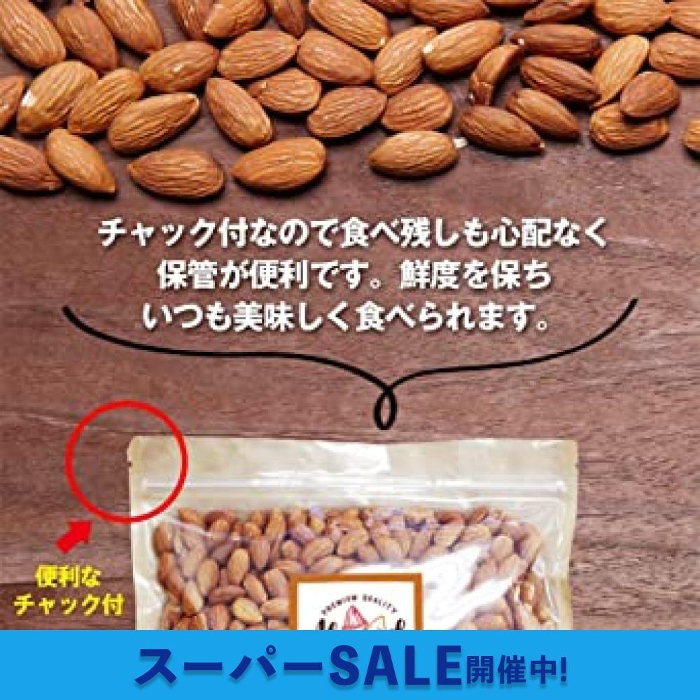 アーモンド 素焼き 1kg ExtraNo.1等級 今年度産 新物入荷 アメリカ産 無塩 無添加_画像6
