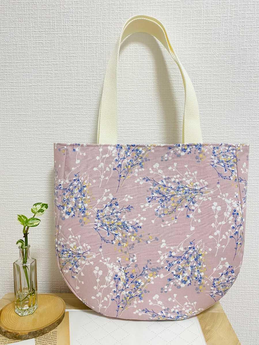 トートバッグ 丸底トートバッグ ハンドメイドバッグ 肩かけバッグ 布バッグ レディースバッグ 花柄 かすみ草 ジプソフィラ