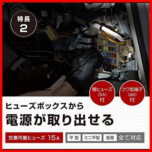 【Amazon.co.jp 限定】エーモン 電源ソケット DC12V/24V60W以下 ヒューズ電源タイプ (1542)_画像3