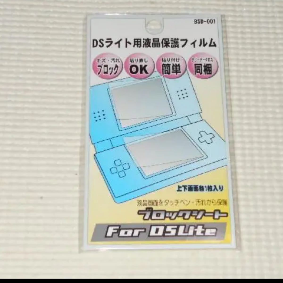 DS★DS Lite DSライト用液晶保護フィルム ブロックシート 上下画面各1枚入り クリーナークロス付★新品未開封