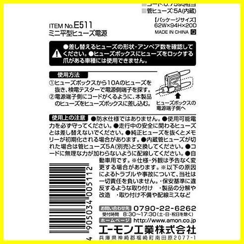 エーモン ミニ平型ヒューズ電源 DC12V・60W/DC24V・120W 10Aヒューズ差替用 E511_画像3