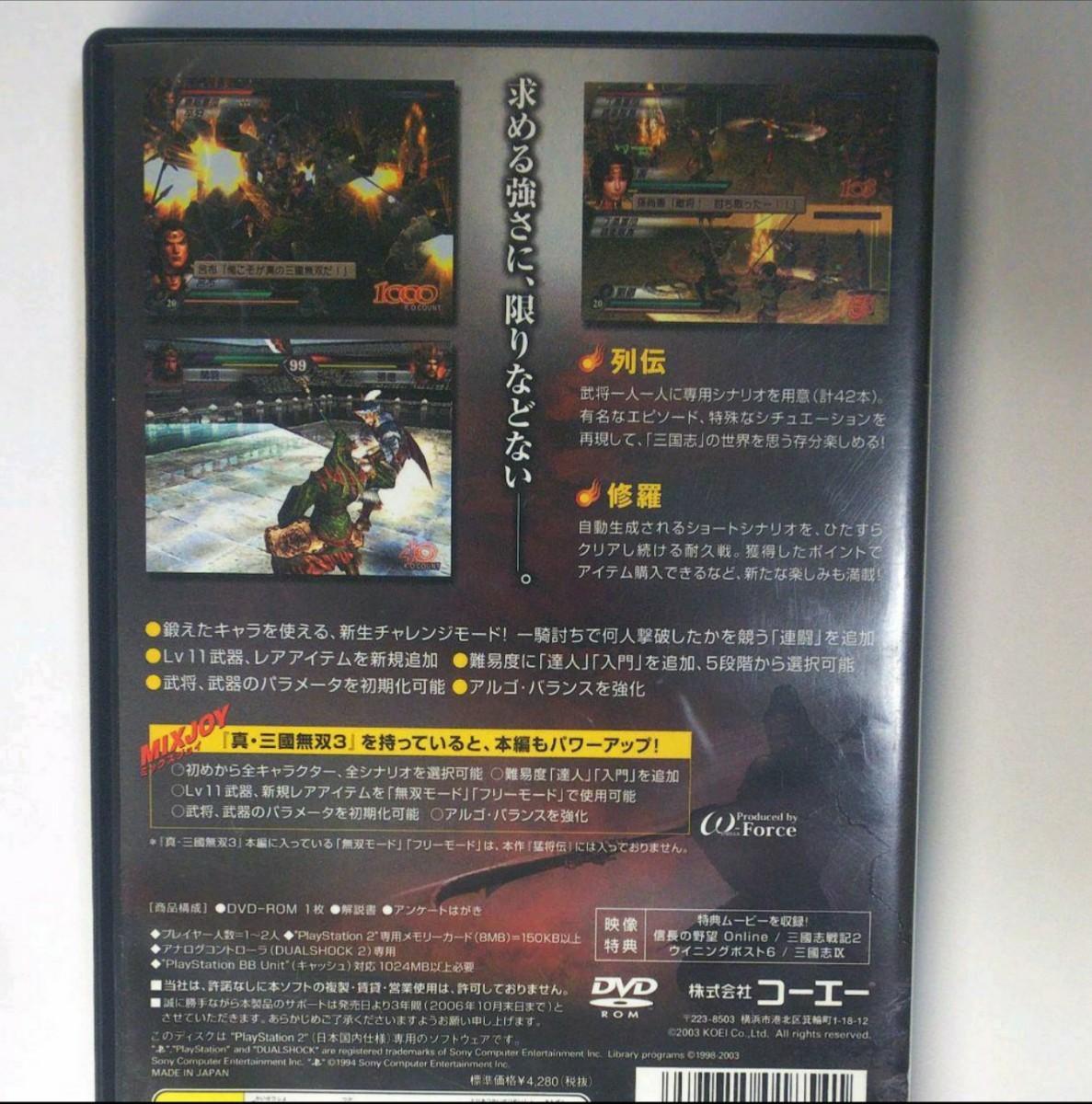 真・三國無双3 猛将伝 PS2ソフト