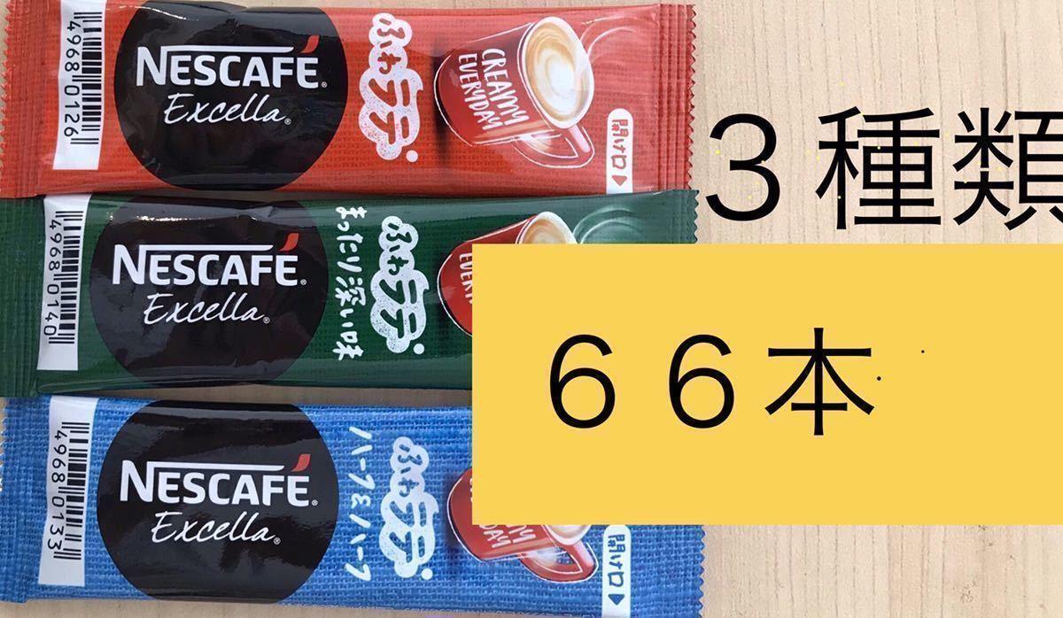 ネスレ ネスカフェ ふわラテ  詰め合わせ スティックコーヒー 3種類 合計 66本