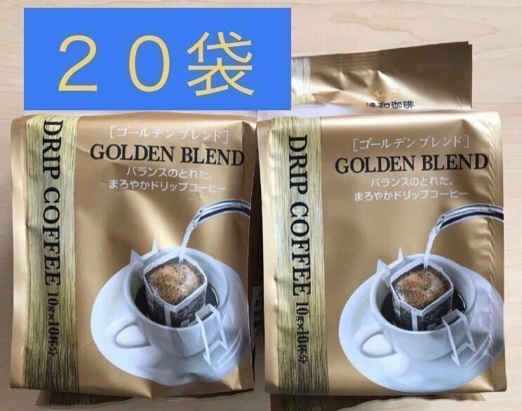 ゴールデンブレンド バランスのとれた まろやかドリップコーヒー 10g × 20袋_画像1