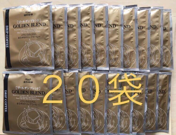 ゴールデンブレンド バランスのとれた まろやかドリップコーヒー 10g × 20袋_画像3
