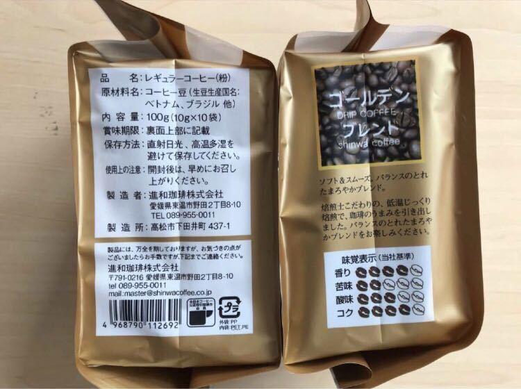 ゴールデンブレンド バランスのとれた まろやかドリップコーヒー 10g × 20袋_画像2