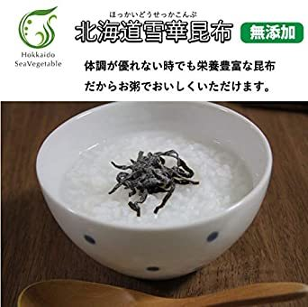北海道雪華昆布(無添加) 100g 化学調味料を一切使用していない塩昆布 北海道産真昆布使用_画像4