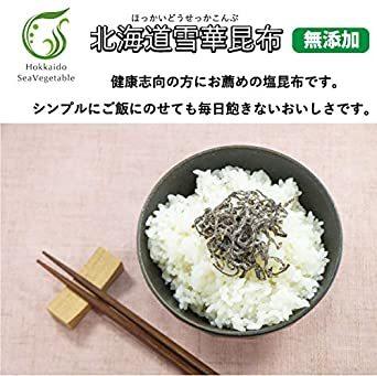 北海道雪華昆布(無添加) 100g 化学調味料を一切使用していない塩昆布 北海道産真昆布使用_画像2