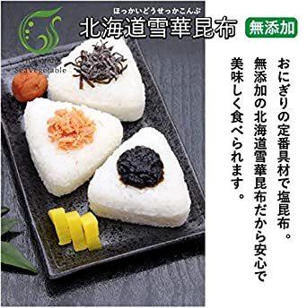 北海道雪華昆布(無添加) 100g 化学調味料を一切使用していない塩昆布 北海道産真昆布使用_画像3