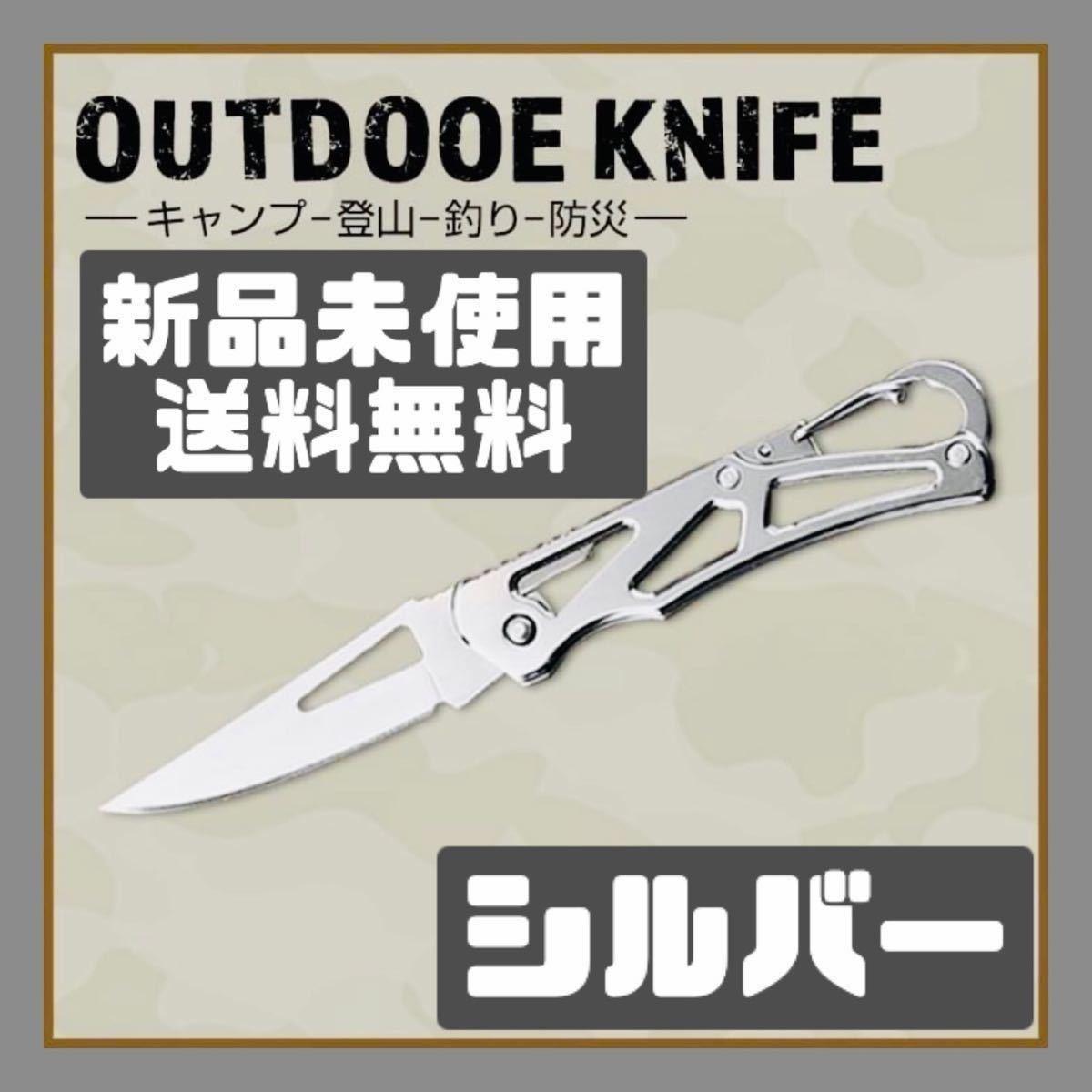 カラビナ 折りたたみ ナイフ 銀色 釣り キャンプ サバイバル フィッシング