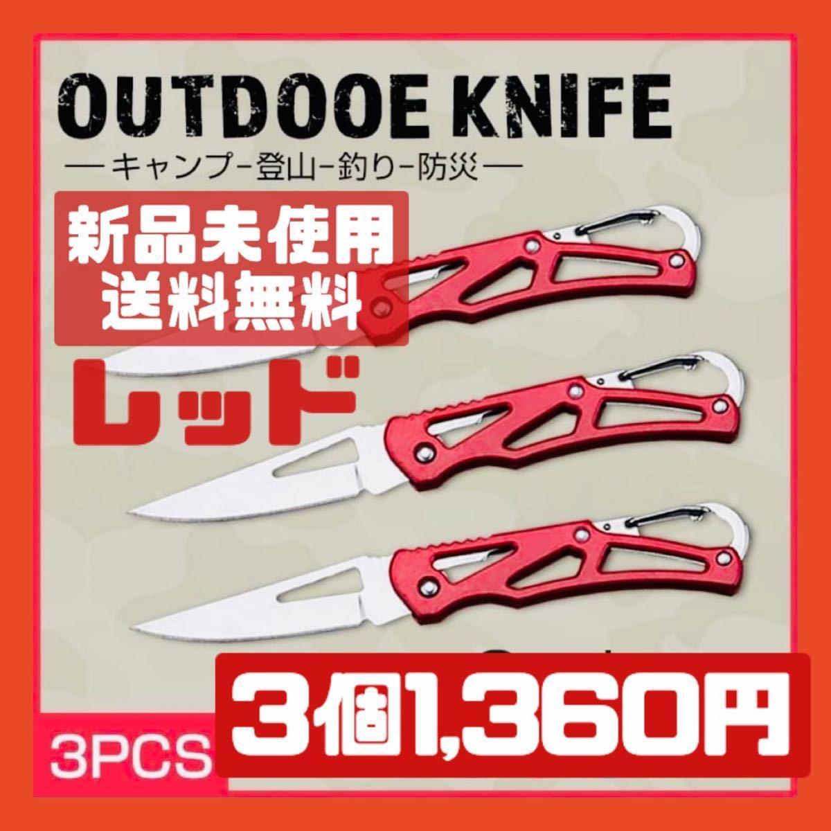 カラビナ 折りたたみ ナイフ 赤色 釣り キャンプ サバイバル フィッシング 3個