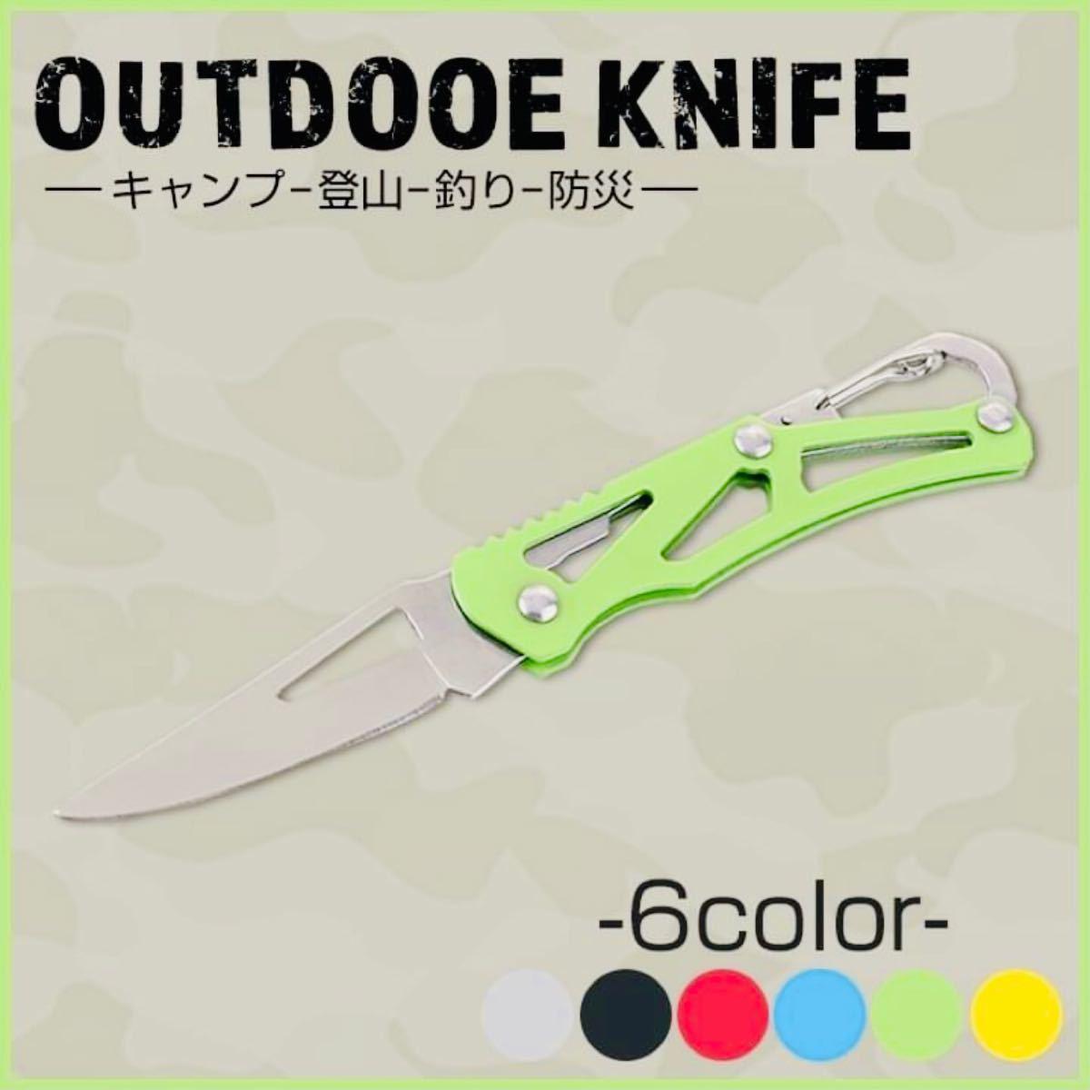 カラビナ 折りたたみ ナイフ 緑色 釣り キャンプ サバイバル フィッシング