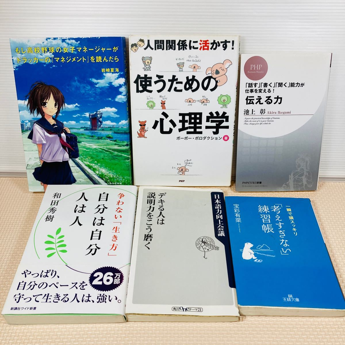 自己啓発・ビジネス教養本6冊セット