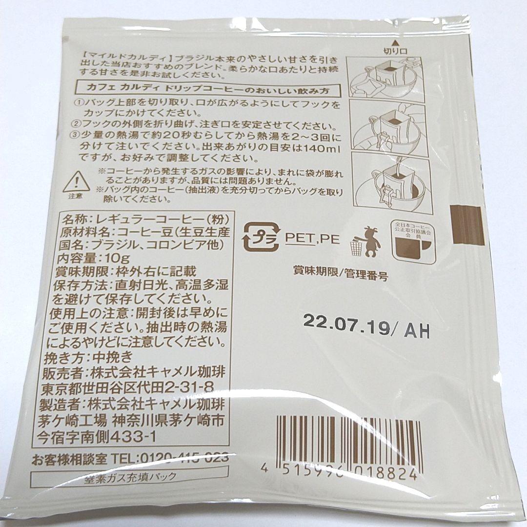カルディ ドリップコーヒー マイルドカルディ10g×10袋