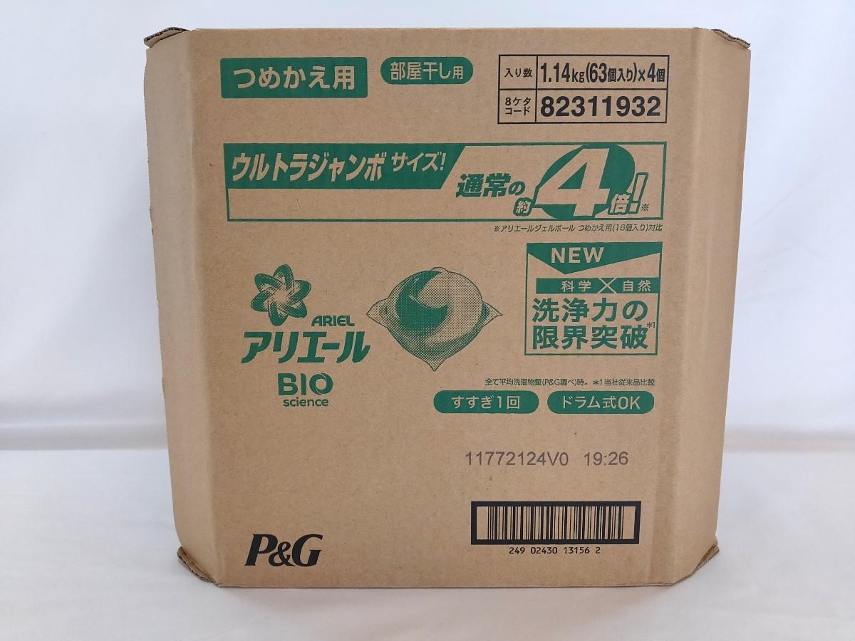 【送料無料】アリエールBIOジェルボール部屋干し ウルトラジャンボ 63個×4袋