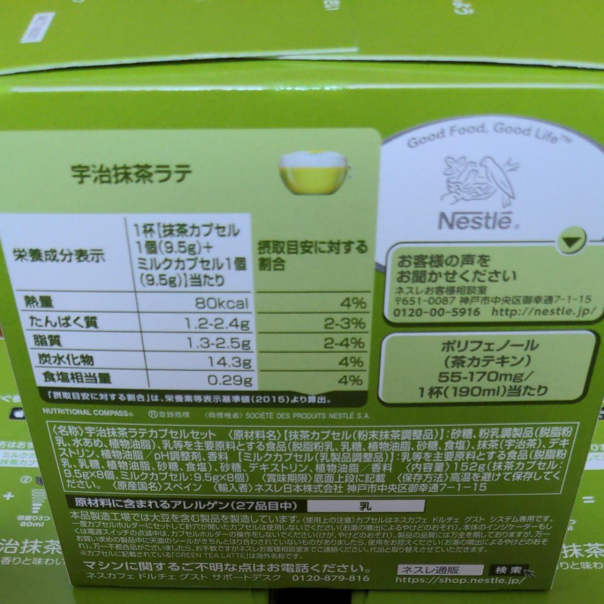 ネスカフェドルチェグスト 宇治抹茶 抹茶ラテ 専用カプセル 8杯3箱